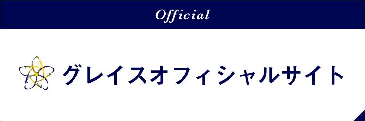グレイスオフィシャルサイト