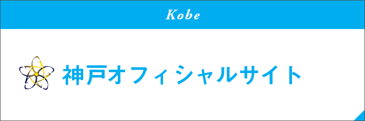 神戸オフィシャルサイト