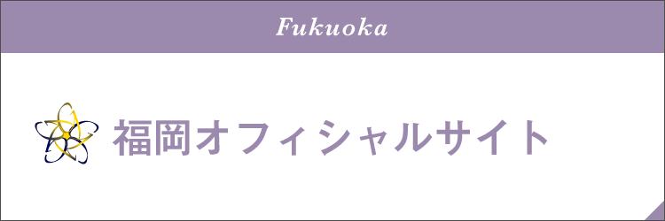 福岡オフィシャルサイト